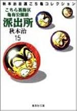 こちら葛飾区亀有公園前派出所 15 (集英社文庫(コミック版))