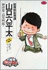 総務部総務課 山口六平太 (2) (ビッグコミックス)