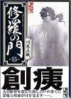 修羅の門(15) (講談社漫画文庫)