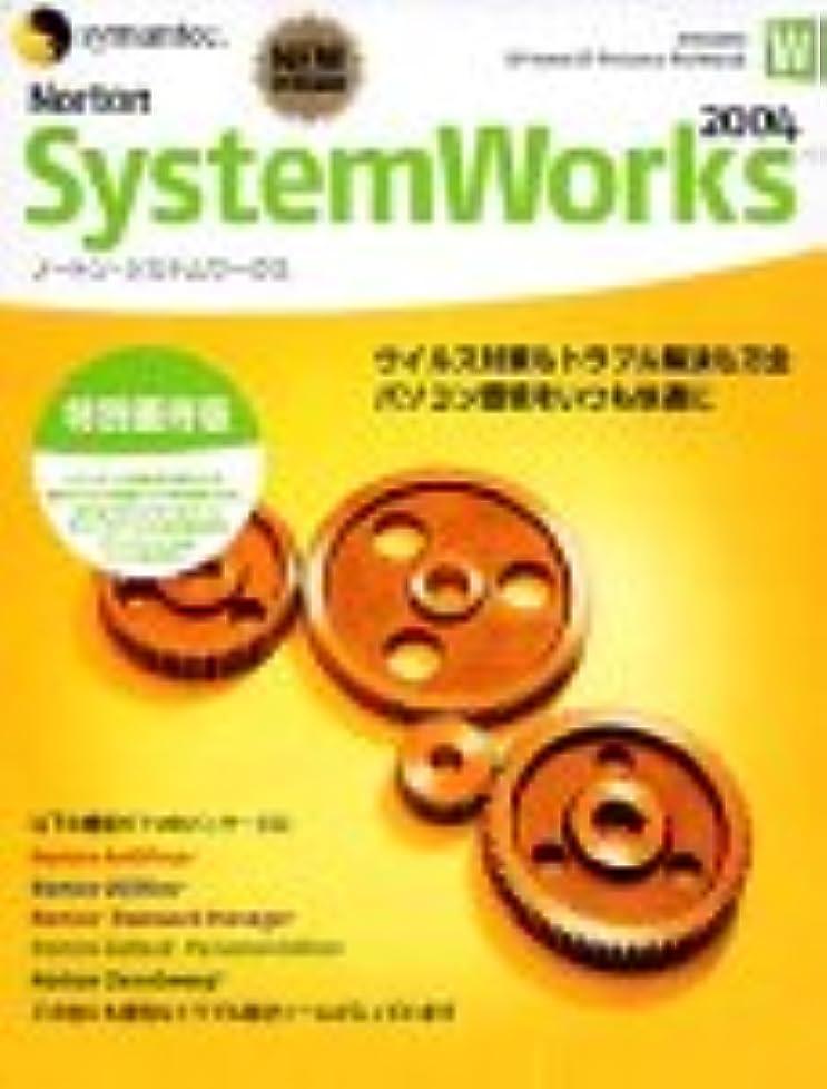 ブレーク閉塞牛【旧商品】Norton SystemWorks 2004 特別優待版
