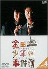 金田一少年の事件簿 VOL.4(ディレクターズカット) [DVD]