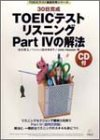 Solution Of The 30th Complete Toeic Test Listening Part4 Toeic Test Thoroughly Capture Series 1999 Isbn 4872349768
