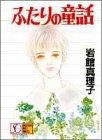 ふたりの童話 (SGコミックス)