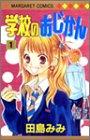 学校のおじかん 1 (マーガレットコミックス)