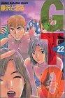 GTO(22) (講談社コミックス)