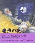 魔法の夜 (講談社の翻訳絵本)