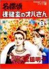 名探偵保健室のオバさん (5) (マーガレット・コミックス ワイド版 (1808))