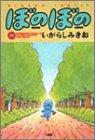 ぼのぼの (16) (Bamboo comics)