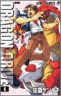 ドラゴンドライブ (4) (ジャンプ・コミックス)