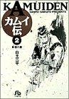 カムイ伝 (2) (小学館文庫)の詳細を見る