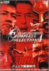 NEW JAPAN PRO-WRESTLING COMPLETE COLLECTION-4 乱世!ジュニア戦国時代 BEST OF THE SUPER Jr.TOUR 6.10 OSAKA&6.13 [DVD]