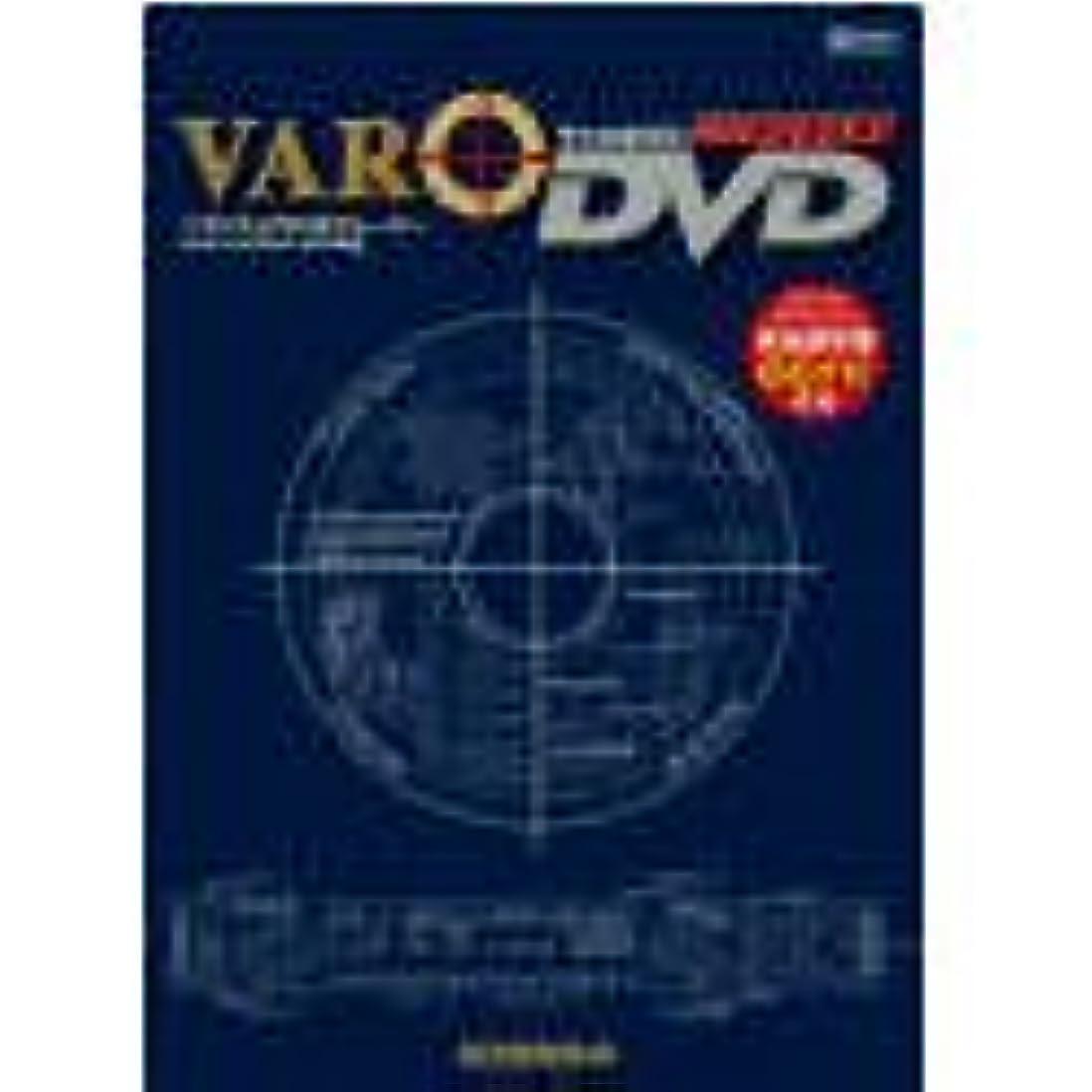 その発信ぼろVARO DVD 2000