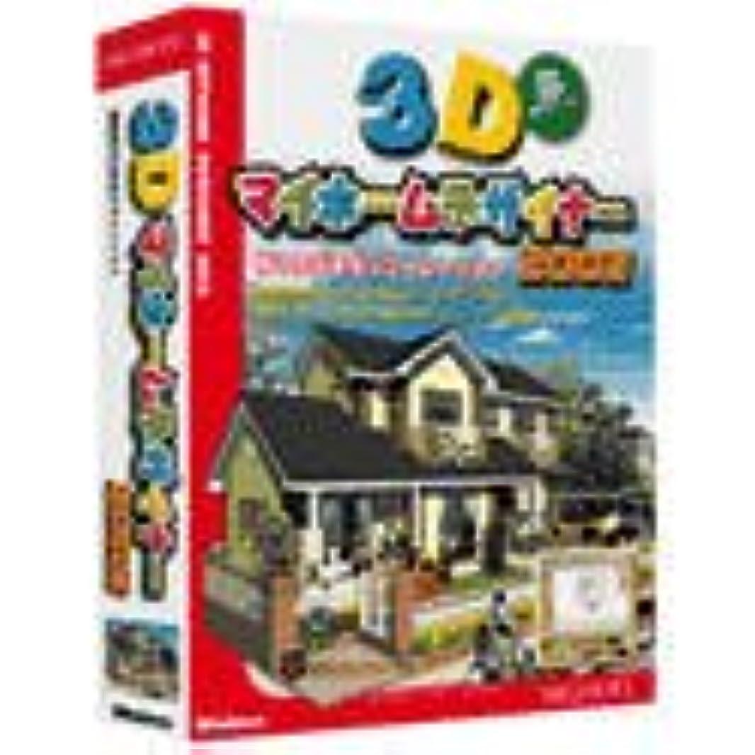 3Dマイホームデザイナー 2002