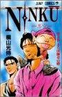 NINKU-忍空- 3 (ジャンプコミックス)