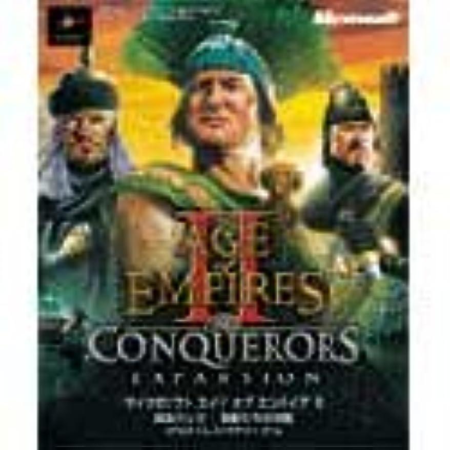 苛性アラブ境界Microsoft Age of Empires 2 The Conquerors Expansion