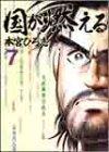 国が燃える 7 (ヤングジャンプコミックス)