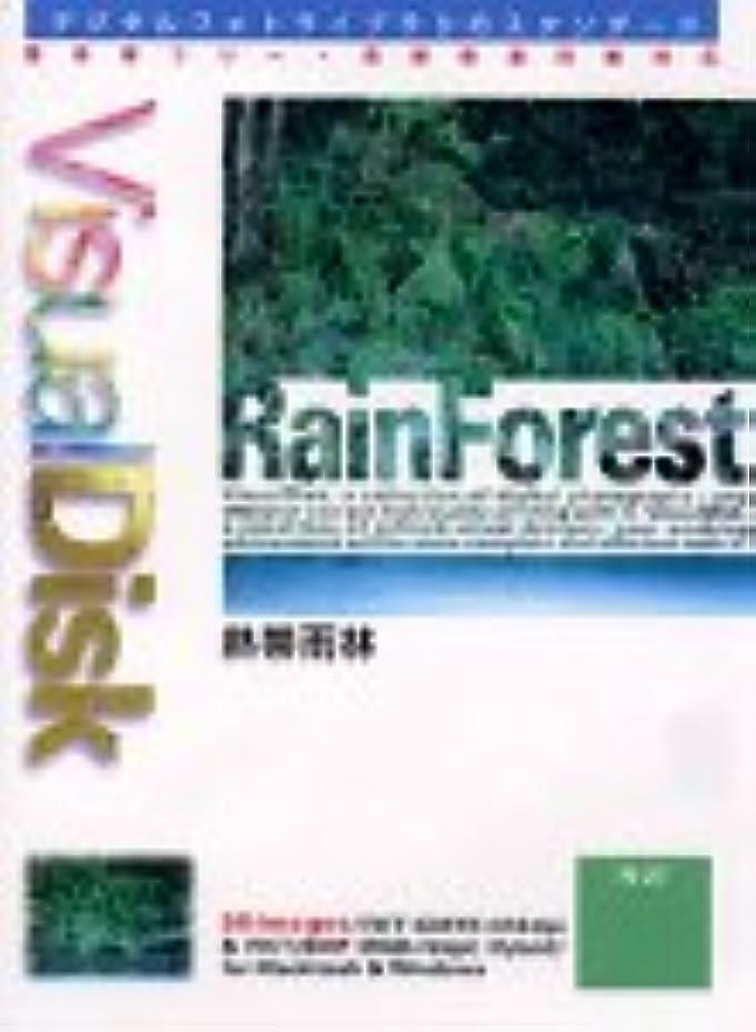 帽子謎助けになるVisualDisk 熱帯雨林