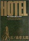 ホテル (Vol.2) (ビッグコミックス)の詳細を見る