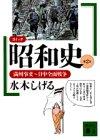 コミック昭和史 (第2巻) 満州事変~日中全面戦争