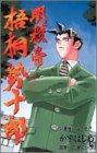 明稜帝梧桐勢十郎 7 (ジャンプコミックス)の詳細を見る
