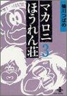 マカロニほうれん荘 3 (秋田文庫 4-3)