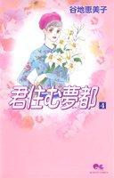 君住む夢都 4 (クイーンズコミックス)の詳細を見る