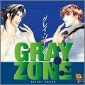 グレイ・ゾーン