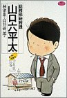 総務部総務課 山口六平太: 2年目の春 (5) (ビッグコミックス)