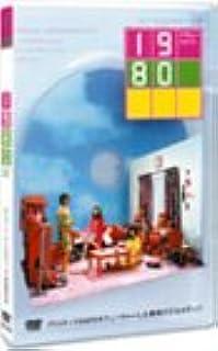 1980 [DVD]