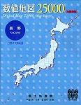 数値地図 25000 (地図画像) 長野