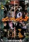 イン アマゾン2[DVD]