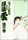 浮浪雲: 迪の巻 (40) (ビッグコミックス) - ジョージ秋山