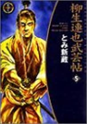 柳生連也武芸帖 5 (SPコミックス)