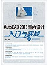 AutoCAD 2013 interior design entry and combat ( with DVD discs 1 )(Chinese Edition)