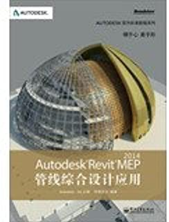 Autodesk official standard tutorial series : Autodesk Revit MEP 2014 integrated pipeline design applications (with CD-ROM )(Chinese Edition)