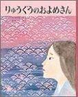 りゅうぐうのおよめさん (むかしむかし絵本 6)