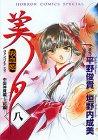 吸血姫美夕 8 (ホラーコミックススペシャル)