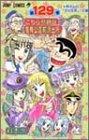 こちら葛飾区亀有公園前派出所 129 (ジャンプコミックス)