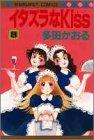 イタズラなKiss (8) (マーガレットコミックス (2088))