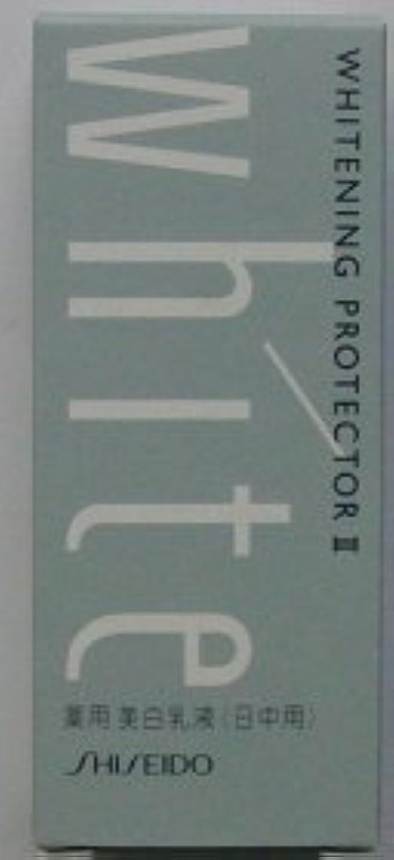 酸っぱいしなければならない前件【資生堂】 UVホワイト ホワイトニングプロテクター2 75ml