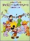 バイエルでひける ディズニー・レパートリー Vol.1