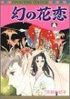 幻の花恋 (プリンセスコミックス)の詳細を見る