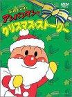 それいけ!アンパンマンのクリスマスストーリー[DVD]