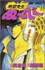地獄先生ぬーべー 11 (ジャンプコミックス)