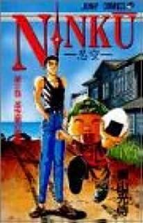 NINKU-忍空- 2 (ジャンプコミックス)