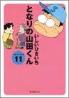 となりの山田くん (11)