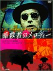 暗殺者のメロディ [DVD]