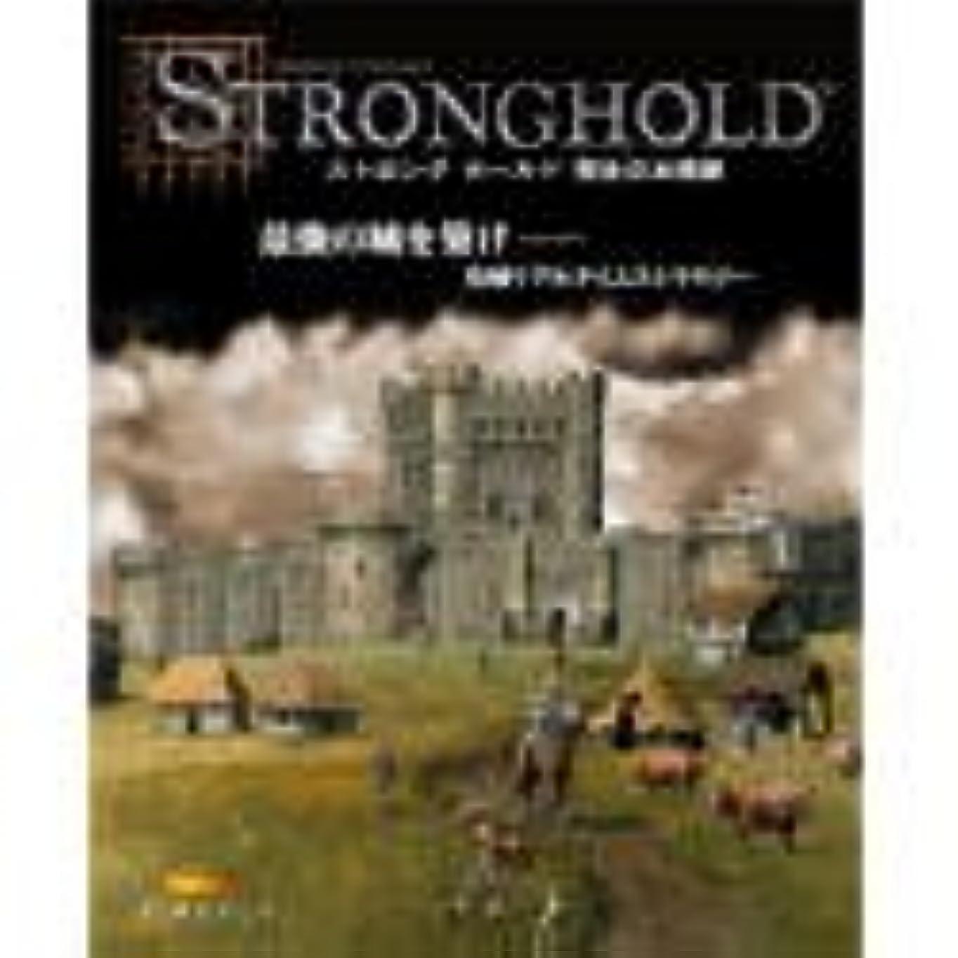 誘発する判読できないと遊ぶストロングホールド 完全日本語版
