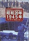 昭和20年 1945年―最新資料をもとに徹底検証する