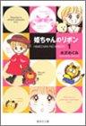 姫ちゃんのリボン 1 (集英社文庫(コミック版))